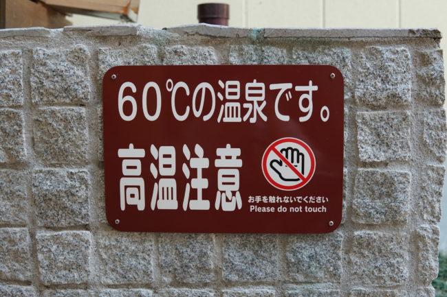 温泉,60°