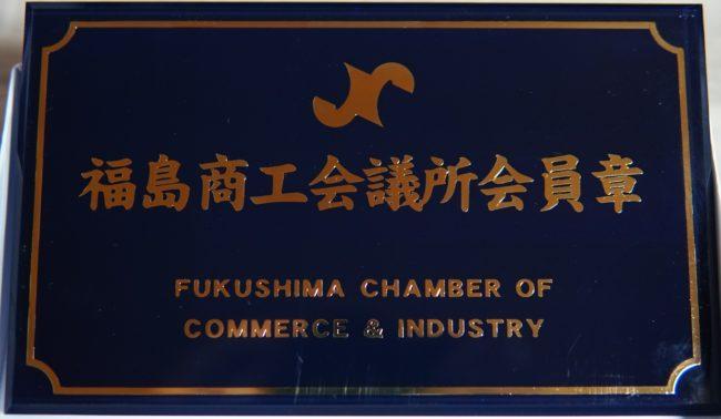 福島商工会議所会員章