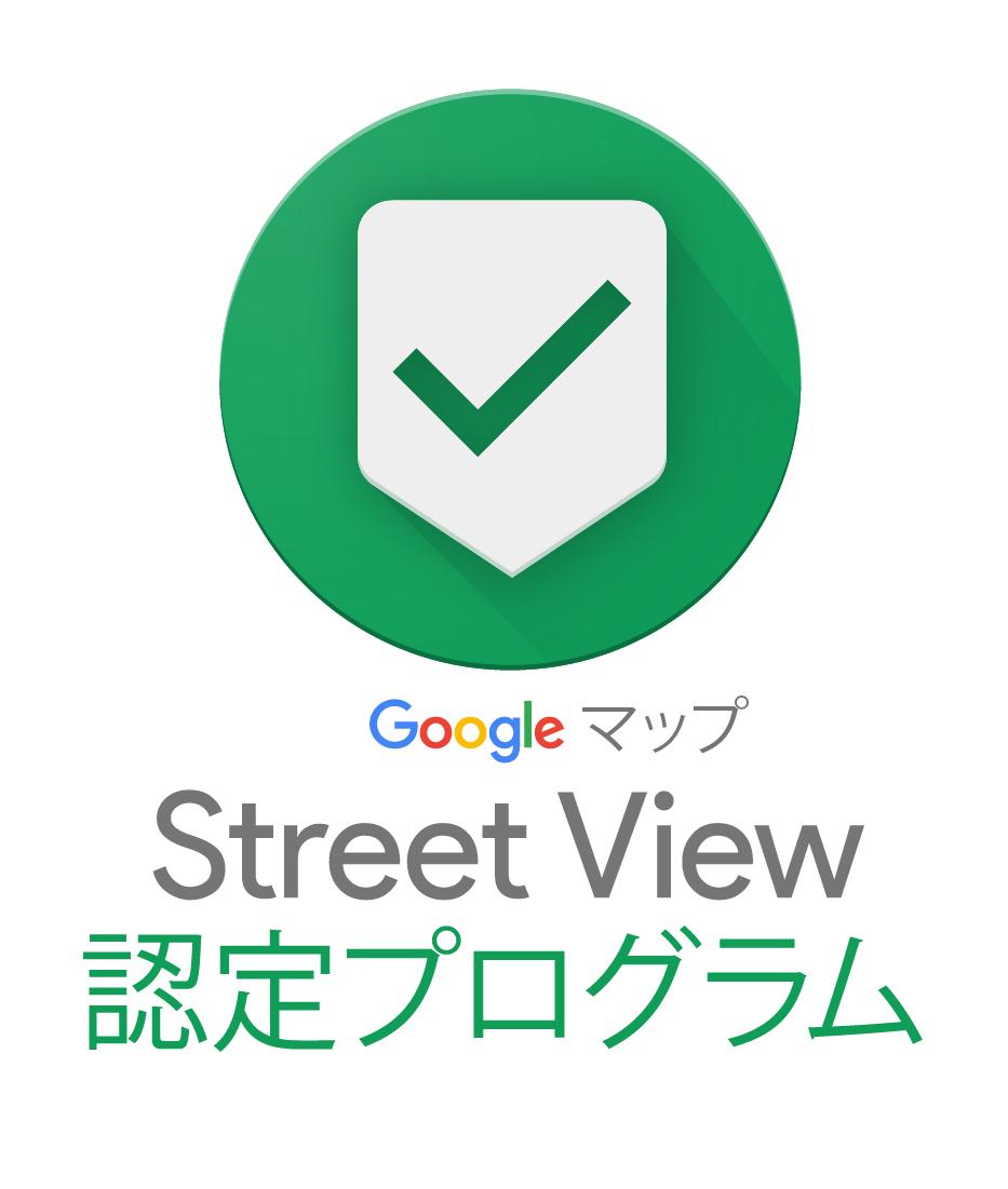 Google認定プログラム