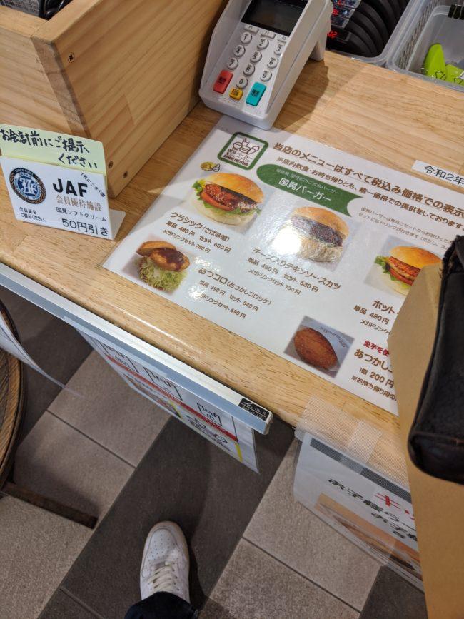 国見バーガー注文