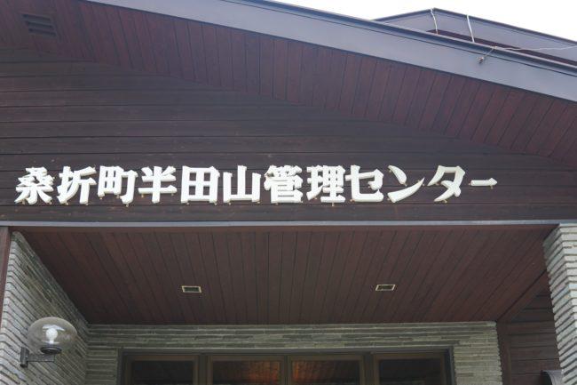 桑折町半田山管理センター