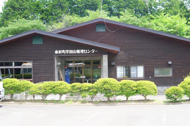 半田山管理センター