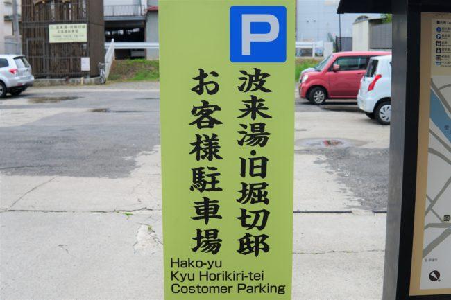 飯坂温泉,駐車場