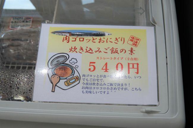 肉ゴロっとおにぎり,540円