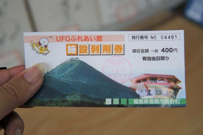入場チケット