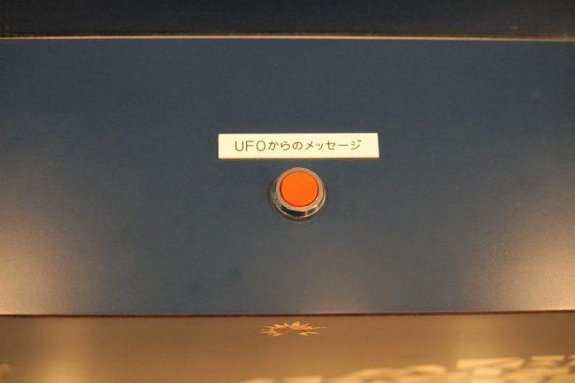 宇宙船,ボタン