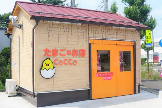 たまごのお店cocco