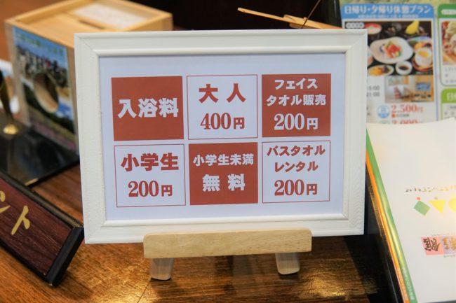 入浴料400円