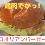 コオリアンバーガー