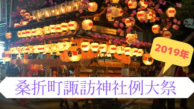 諏訪神社例大祭