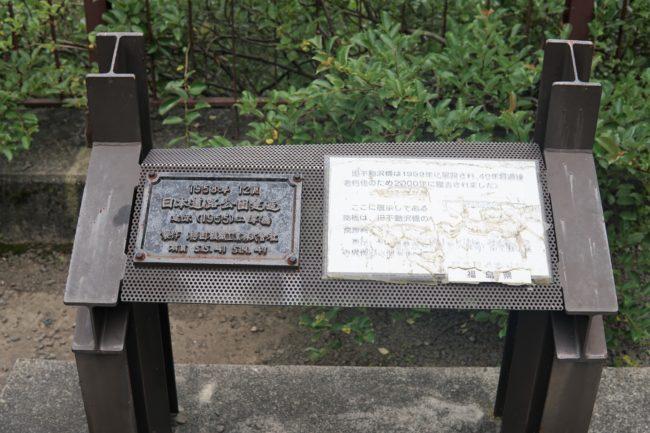 不動沢橋跡2