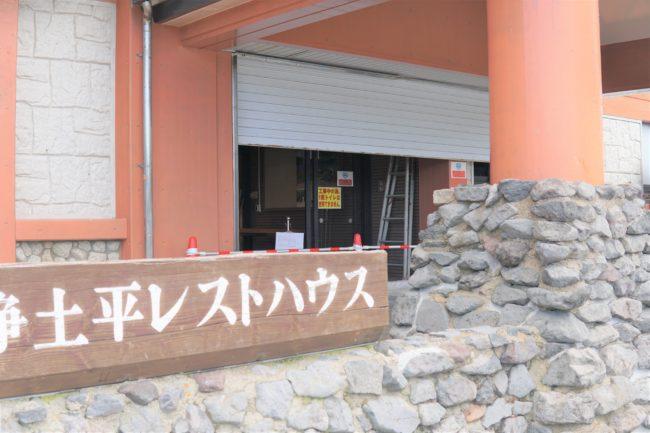浄土平レストハウス
