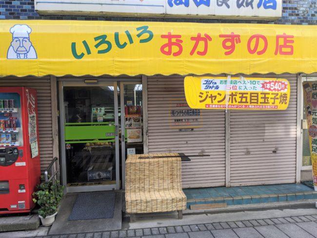高田食品店