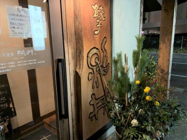 照井正面玄関