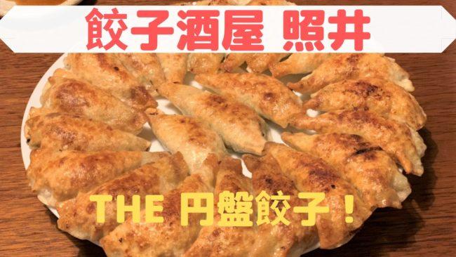 照井,円盤餃子
