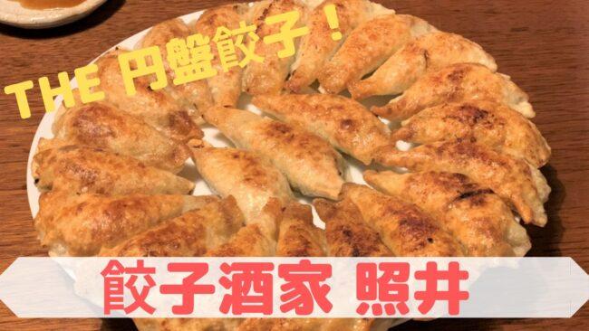 餃子酒家 照井