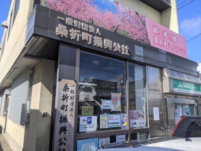 桑折町振興公社