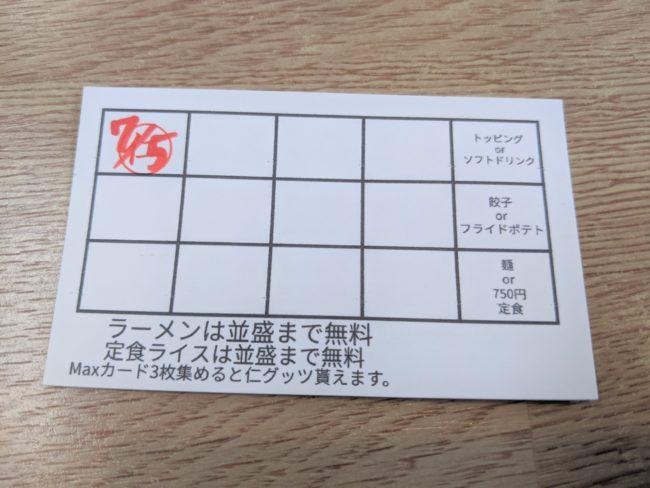 スタンプカード②