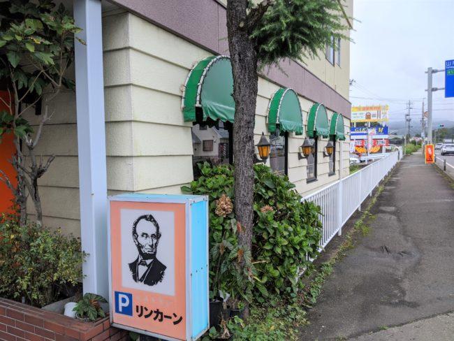 リンカーン外観