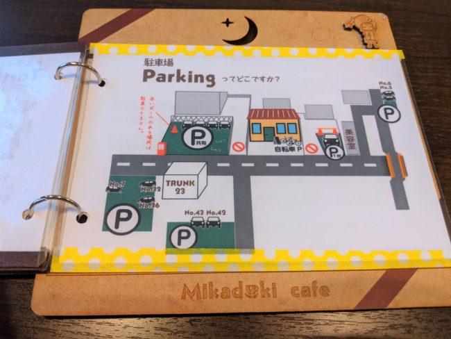 駐車場位置