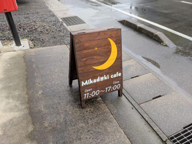 三日月カフェ,看板