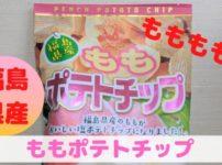 桃ポテトチップ