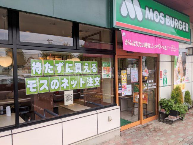 福島信夫ヶ丘店