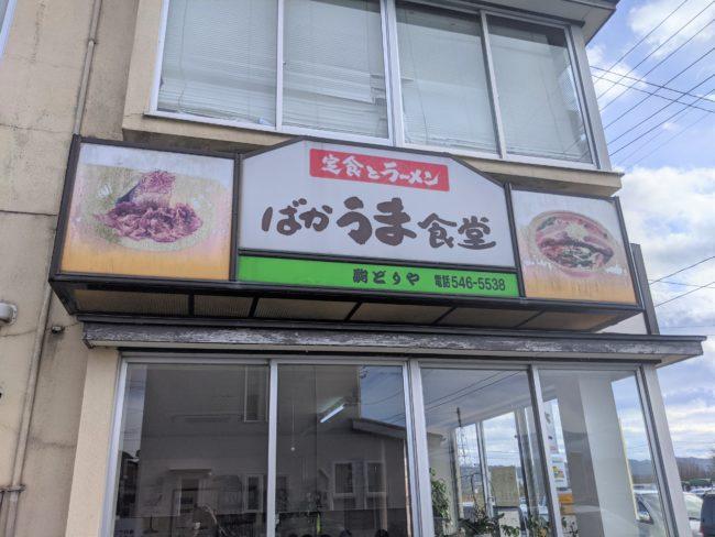 ばかうま食堂