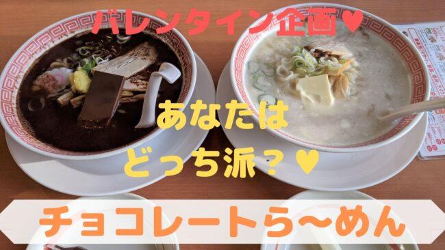 チョコレートラーメン