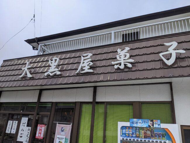 大黒屋菓子店