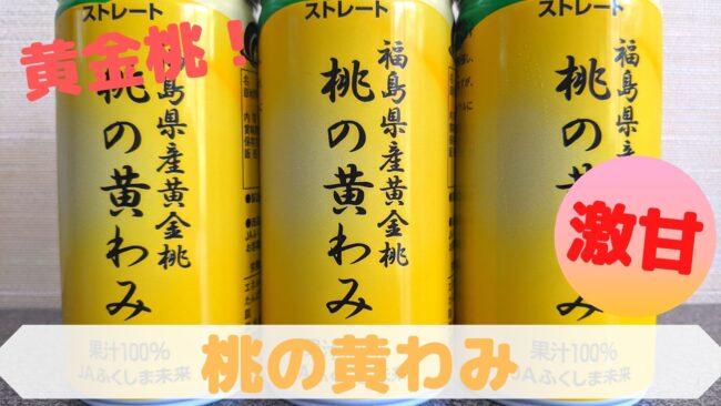 桃の黄わみ