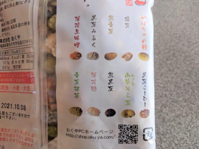 豆10種類