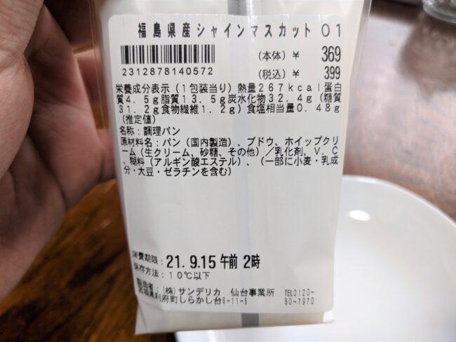 福島県産シャインマスカットサンド